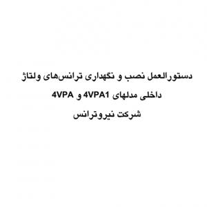 4VPA-4VPA1-voltage-transformer-(instalation)-1