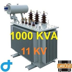 ترانسفورماتور 1000KVA 11KV ایران ترانسفو