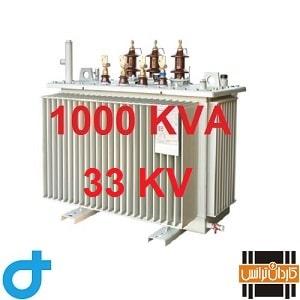 ترانسفورماتور هرمتیک کم تلفات 1000KVA 33KV