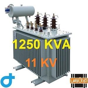 ترانسفورماتور 1250KVA 11KV ایران ترانسفو