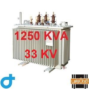 ترانسفورماتور هرمتیک کم تلفات 1250KVA 33KV