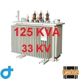 ترانسفورماتور هرمتیک کم تلفات 125KVA 33KV