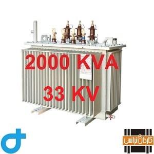 ترانسفورماتور هرمتیک کم تلفات 2000KVA 33KV