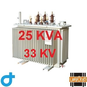 ترانسفورماتور هرمتیک کم تلفات 25KVA 33KV