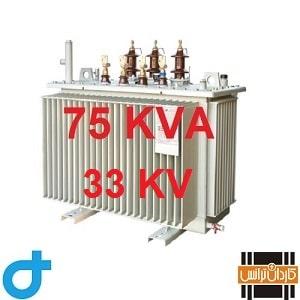 ترانسفورماتور هرمتیک کم تلفات 75KVA 33KV