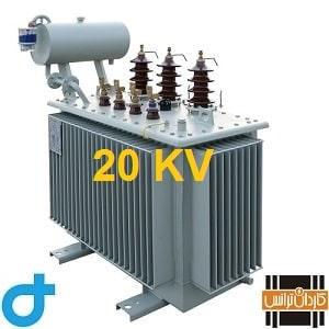 ترانسفورماتورهای روغنی 20KV ایران ترانسفو