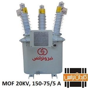 MOF نیرو ترانس 75-150