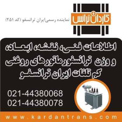 ابعاد - وزن - نقشه - اطلاعات فنی ترانس ایران ترانسفو