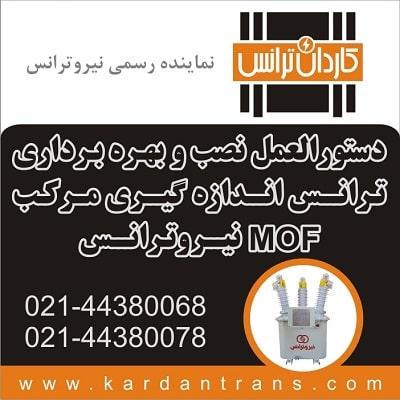 دستورالعمل MOF نیرو ترانس