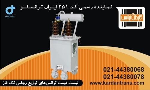 لیست قیمت ترانس های تکفاز ایران ترانسفو Iran Transfo