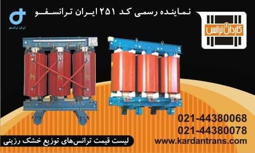 لیست قیمت ترانس های خشک ایران ترانسفو Iran Transfo