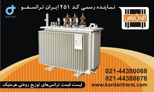 لیست قیمت ترانس های هرمتیک ایران ترانسفو Iran Transfo