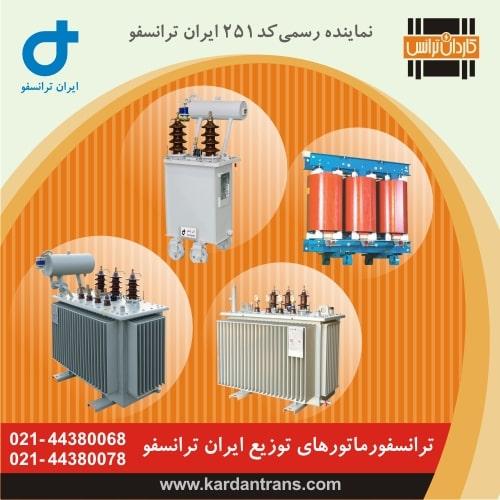 نمایندگی ایران ترانسفو - Iran Transfo